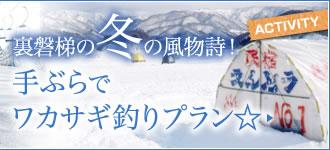 裏磐梯の冬の風物詩!手ぶらでワカサギ釣りプラン☆